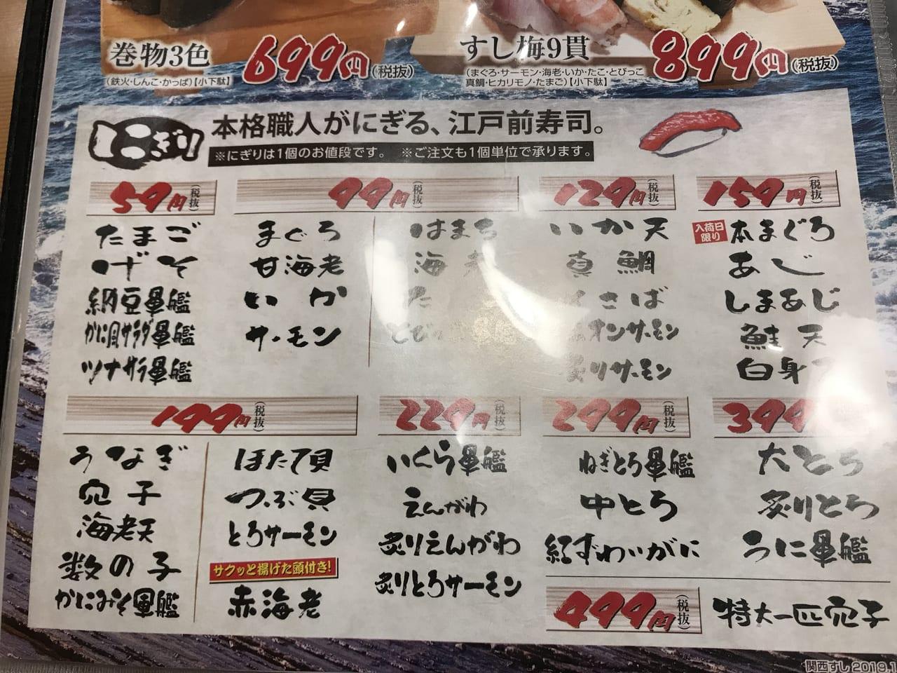 寿司 メニュー 屋台 や台ずし 大津駅前町