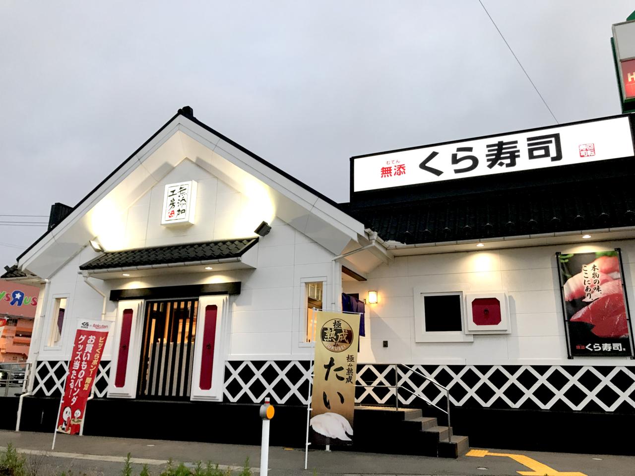 西日本 メニュー 寿司 くら 持ち帰り