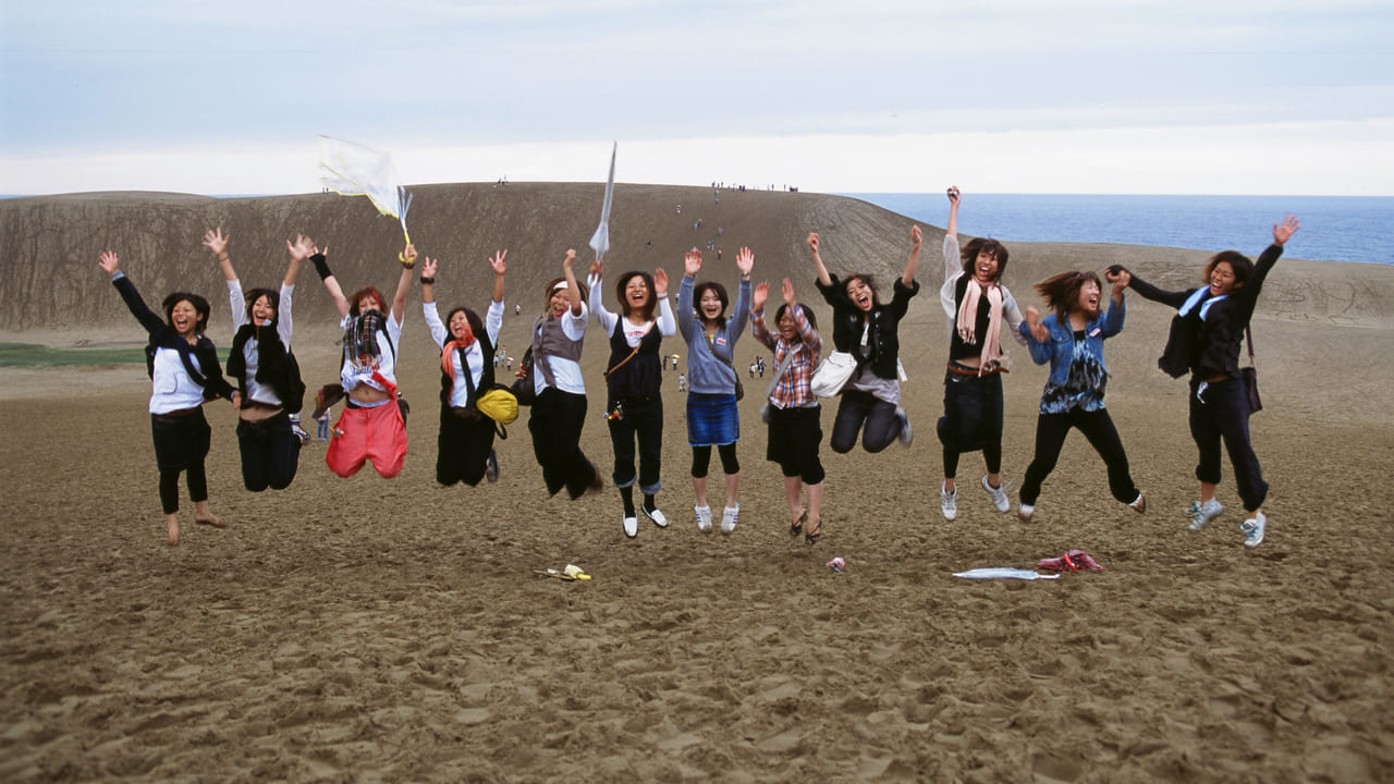 鳥取砂丘で青春する若者