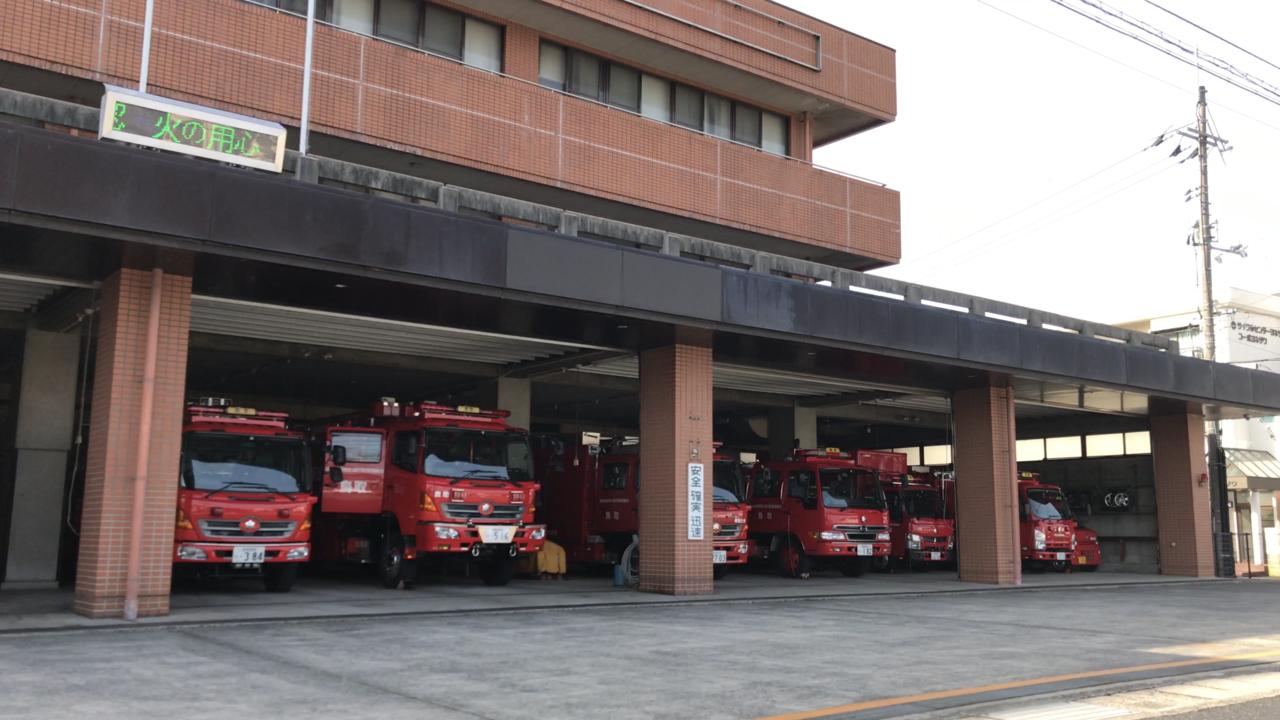 鳥取県東部広域行政管理組合消防局