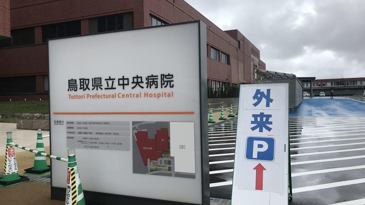 鳥取県立中央病院の看板と駐車場