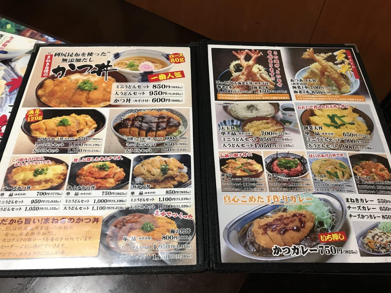 まねき湖山店の丼メニュー