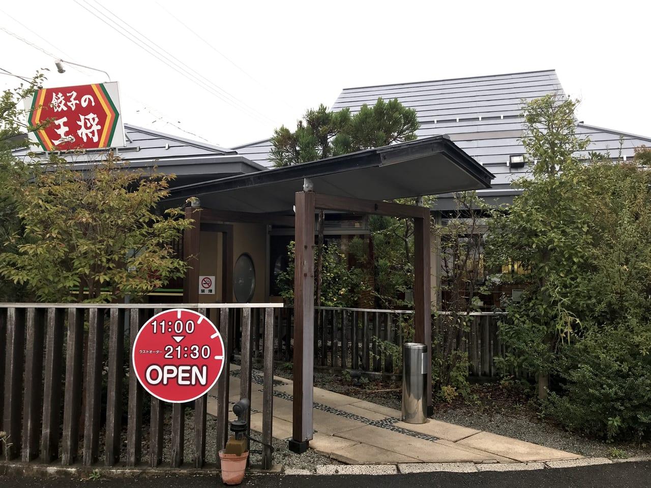 餃子の王将バイパス宮長店の入り口